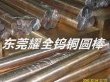 进口高导电钨铜圆棒,进口钨铜圆棒价格