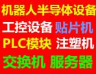 上海ABB机器人回收,上海安川机器人上门回收公司电话