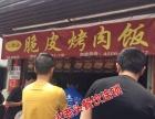 火爆脆皮鸡饭烤肉饭加盟 投资金额1万元 杭州