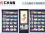 自动售货机免费投放租赁购机