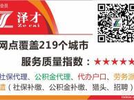 广州深圳职工公积金代理 个人广州公积金代理 深圳五险一金挂靠