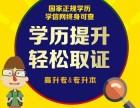 苏州 自考成人高考大专本科学历培训
