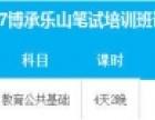 教师公招:乐山教基精品提升班3月25开课