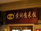 黄焖鸡米饭、