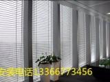 北京窗帘定做竹帘/横铝百叶帘/竹木百叶帘/上门安装测量