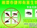 湘潭捷邦有害生物防治有限公司