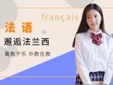上海實用法語培訓,法語口語培訓班,零基礎學習法語