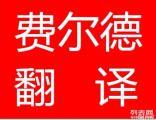 上海费尔德翻译公司-价格优惠,质量保证!