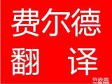 会议速記录音筆譯口譯陪同翻译价格翻译多少钱翻译公司收费标准