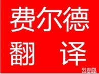 会议速记录音笔译口译陪同翻译价格翻译多少钱翻译公司收费标准
