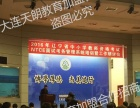 天朗文化培训学校加盟 教育机构