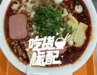 【胖宁沾汁麻辣烫】加盟官网/加盟费用/项目详情