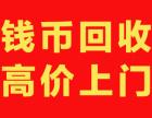 苏州钱币交易市场收购80年100元