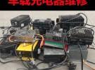 时风御捷宝雅道爵唐骏电动四轮汽车充电器充电机维修寄修100元