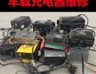 时风御捷宝雅道爵唐骏电动四轮汽车充电器充电机维修寄修