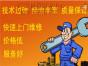 欢迎进入) 成都温江区华凌空调各点售后服务网站%~咨询电话