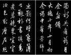 赵孟俯字画私下交易价格哪的高