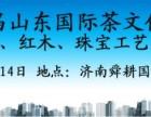 2018济南红木家具及珠宝工艺品展茶博会