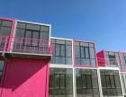 西青住人集装箱活动板房租赁每天仅需6元