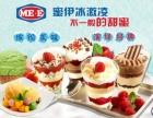 冰淇淋蛋糕连锁加盟店 蜜伊冰坊冰激凌蛋糕店加盟