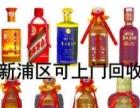连云港市新浦正规高价回收名烟名酒,老酒,药酒,洋酒,虫草