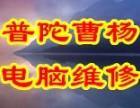 上海普陀曹杨电脑上门diy装机硬盘U盘数据恢复维修网络布线