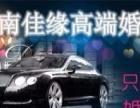 【佳缘高端婚车】十佳婚车,婚车专家【济南婚车租赁】