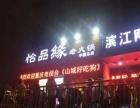 (个人)日营业额4000+火锅店转让整转