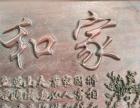红木挂匾一块,雕刻家和万事兴,自然包浆,做工精细,