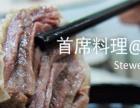 炖江南加盟 快餐 投资金额 50万元以上