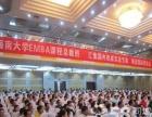 海南大学继续教育学院各类短期培训班