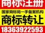 城阳商标注册公司注快速申请商标+logo设计找尚鑫源更专业