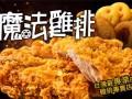 魔法鸡排加盟 夯到爆的台湾鸡排加盟项目 不加盟后悔