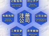 北京专业办理商标注册商标转让专利申请 版权认定商标加急服务