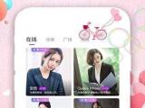 广东省知音语音app一对一直播系统软件开发