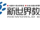 广州荔湾学历自考专/本科权威机构新世界教育
