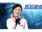 服务)西安万和热水器(维修+各点)服务维修联系多少?