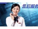杨浦区弗兰卡燃气灶(维修)各点~24小时服务维修联系方式