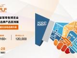 ISRE与PLF强强联手,共同打造国际影响力专业展会