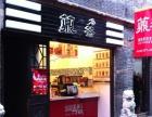 台湾知名品牌连锁加盟权转让加盟 烟酒茶饮料