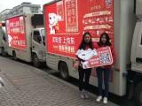 深圳LED广告车出租