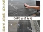 6688涂层树脂 大理石表面涂层 高硬度
