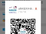 广州荔湾区和平新村全日制英语零基础起步培训班