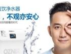 深圳浩泽反渗透净水器直饮机加盟环保家电健康产品
