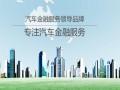 漳州-汽车贷款-车贷加盟