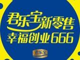 君乐宝乳业公司新零售 全国招商