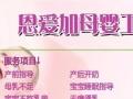 长沙开福区、芙蓉岳麓、天心雨花区【专业催乳师服务】