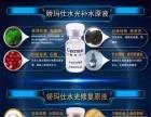 娇马仕玻尿酸原液(涂抹)加盟 美容SPA/美发