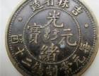 古玩古钱币瓷玉书杂权威鉴定评估交易欢迎咨询