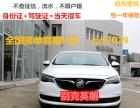上海新车全款分期低首付一成首付较快当天提车